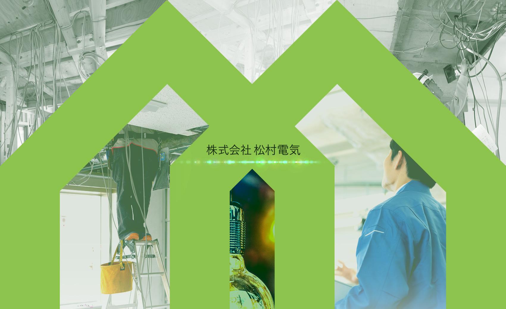 株式会社松村電気